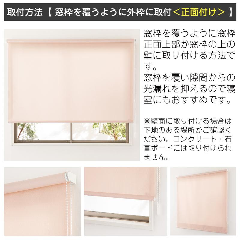 ロールスクリーンが窓枠を覆うように外枠に取り付ける正面付け