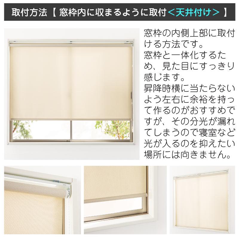ロールスクリーンが窓枠内に収まるように取り付ける天井付け