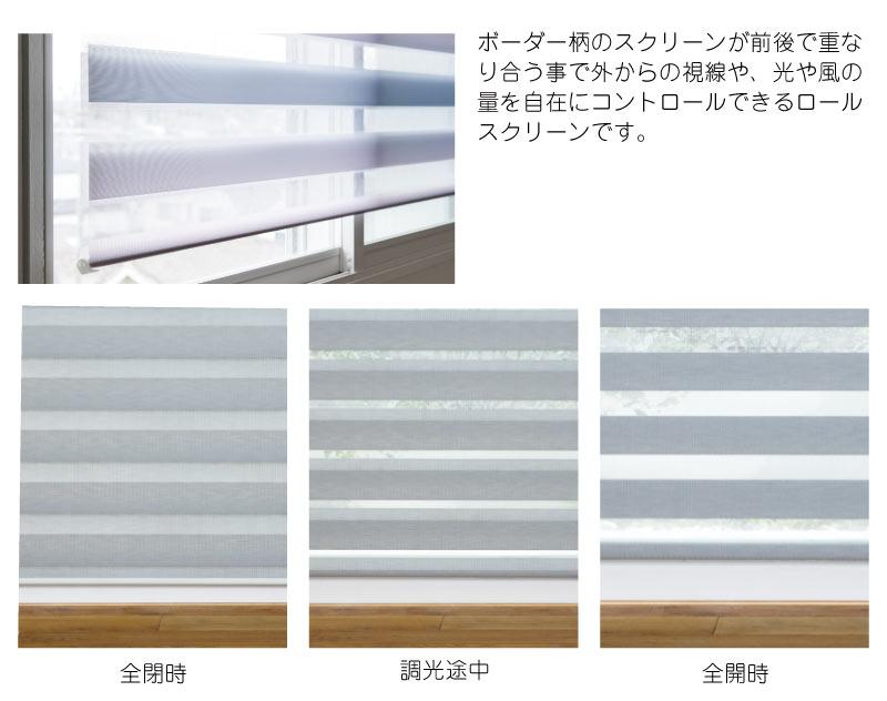 調光ロールスクリーンはスクリーンを操作する事で光を調整できるロールスクリーンです