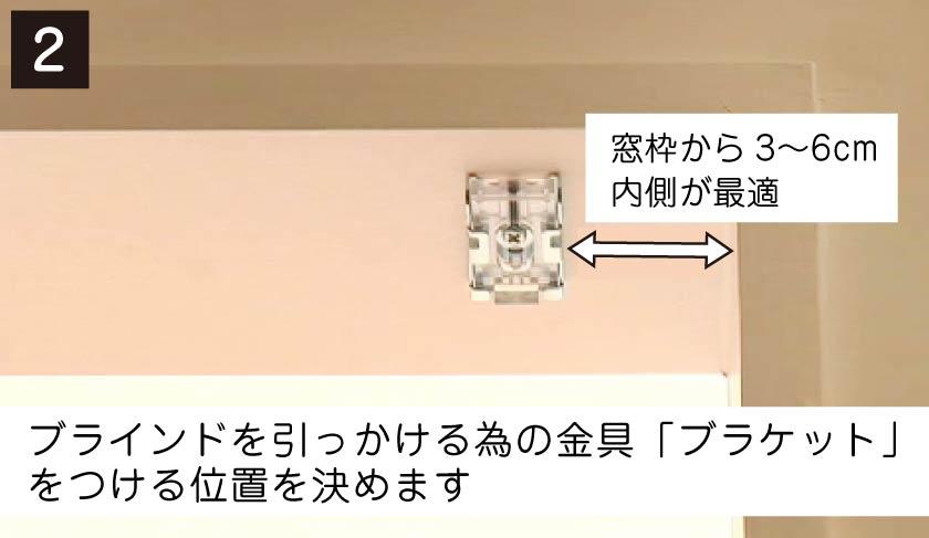 ロールスクリーンを引っかける為の付属の金具ブラケットを窓枠から3〜6cmのところに取り付けます