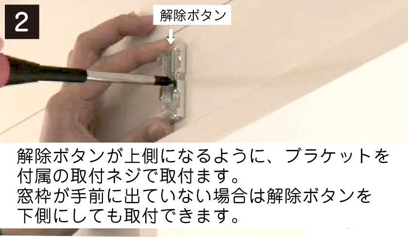 ロールスクリーンを引っかける為の付属の金具ブラケットをネジで取り付けます