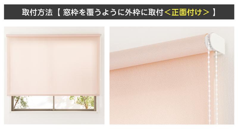 ロールスクリーン簡単取り付け方法 窓枠を覆うように取り付ける遮光ロールスクリーンにおすすめな正面付け