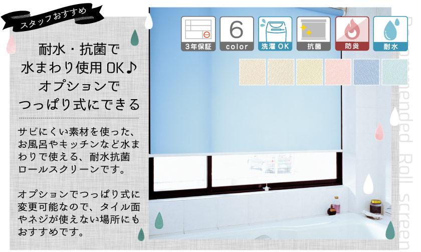 浴室で使える耐水ロールスクリーン