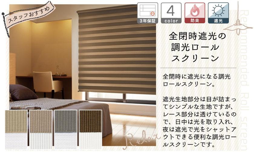 寝室やリビングにおすすめな3級遮光調光ロールスクリーン