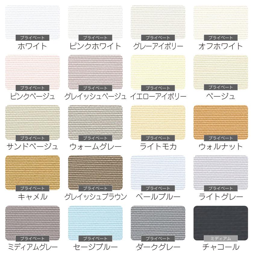 シンプルなスタンダードロールスクリーン 全20色