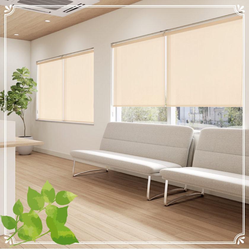 清潔な抗菌加工&遮熱加工 病院やサロン、オフィスにおすすめのロールスクリーン