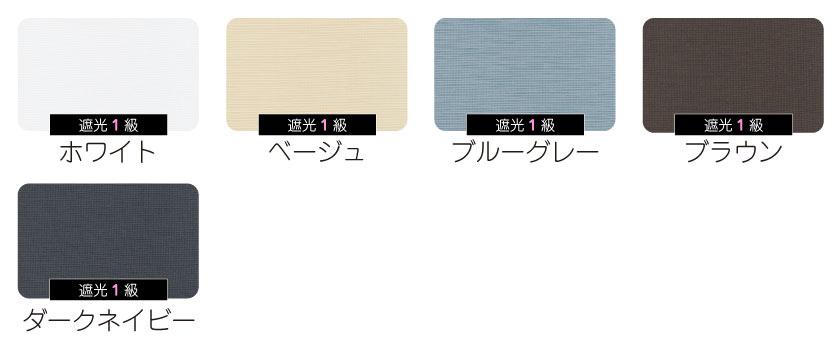 薄地でスリムな1級遮光ロールスクリーン カラー
