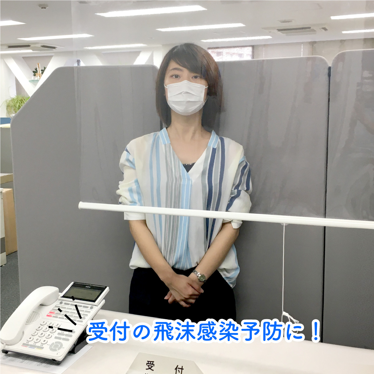 新型コロナウイルスやインフルエンザなどの飛沫感染予防におすすめな透明ビニールロールスクリーン