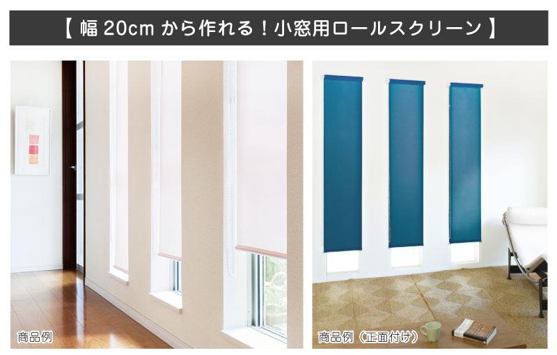 小窓用幅狭ロールスクリーン