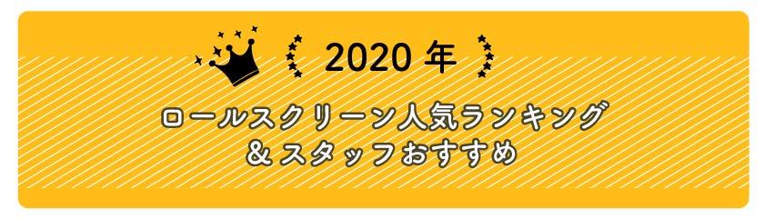 2020年ロールスクリーン人気ランキングとスタッフおすすめ