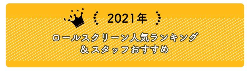2021年ロールスクリーン人気ランキングとスタッフおすすめ